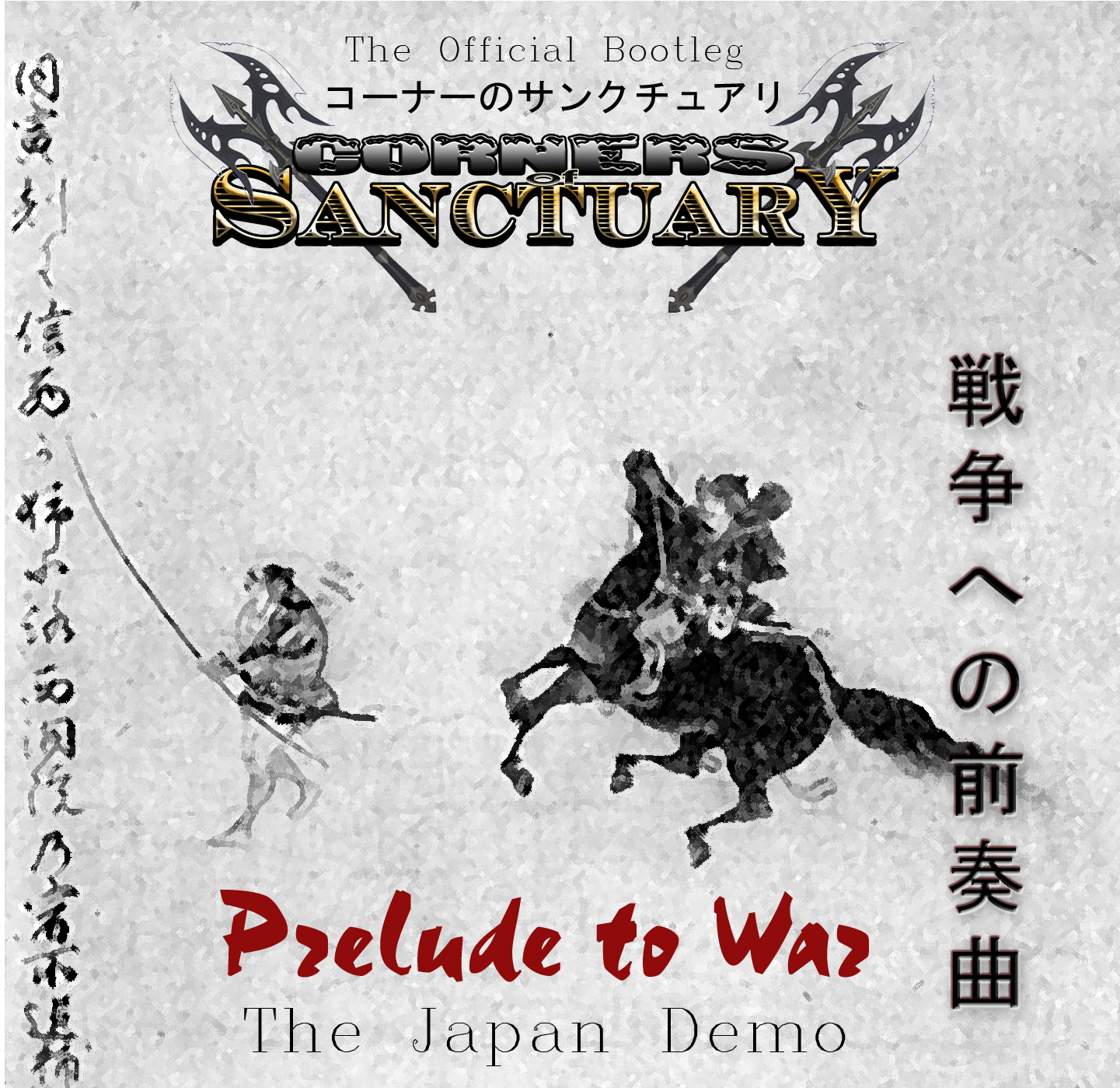Corners of Sanctuary - Prelude to War EP outside artwork